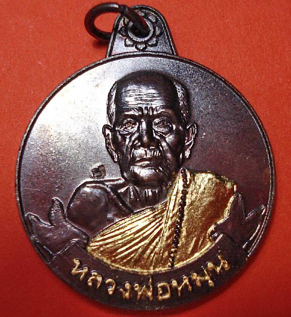 เหรียญหมุนเงินหมุนทอง(หลวงปู่หมุน วัดบ้านจาน)